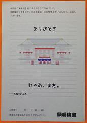 歌舞伎座ご意見箱へ投函
