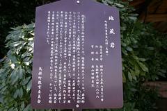 地蔵岩ヤッホー公園 #7