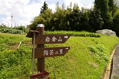 岩倉山 #1