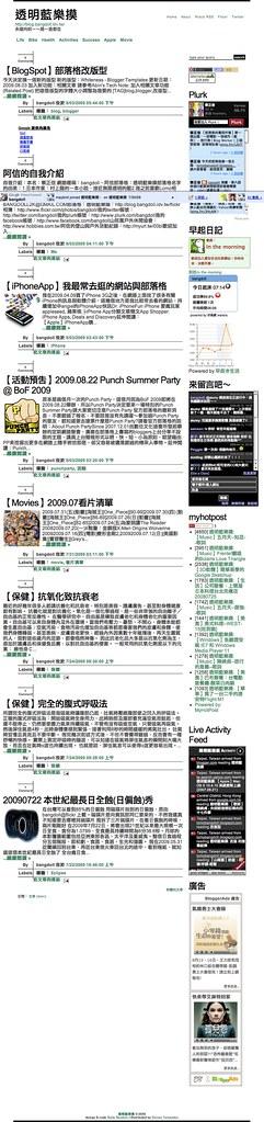 透明藍樂摸(2009.08.03)