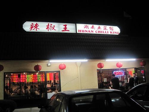 Eileen Likes To Eat: [San Gabriel] [Chinese] 辣椒王湖南土菜館 Hunan