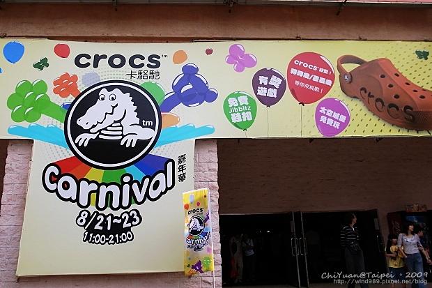 Crocs卡駱馳Carnival嘉年華01.jpg