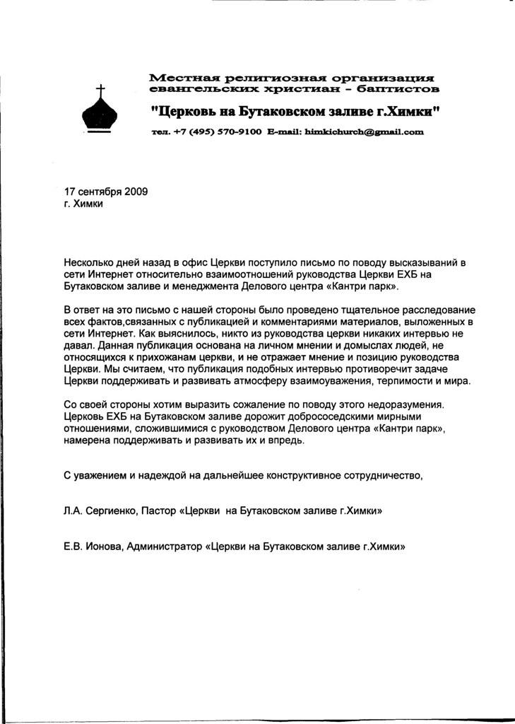Письмо от Церковь на Бутаковском