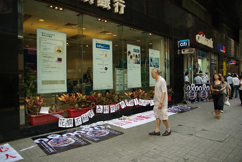 Automated protest at CitiBank in Central, HK