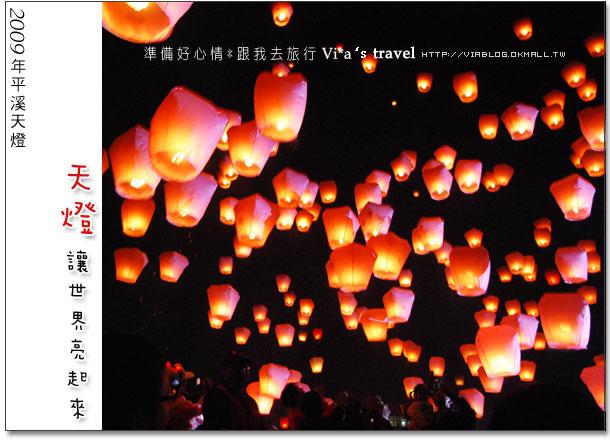 【平溪天燈節】來感受幸福的時刻~台北縣平溪天燈之旅