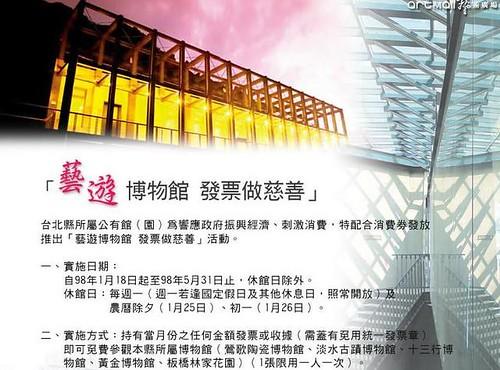憑發票免費遊---台北縣五大公立博物館