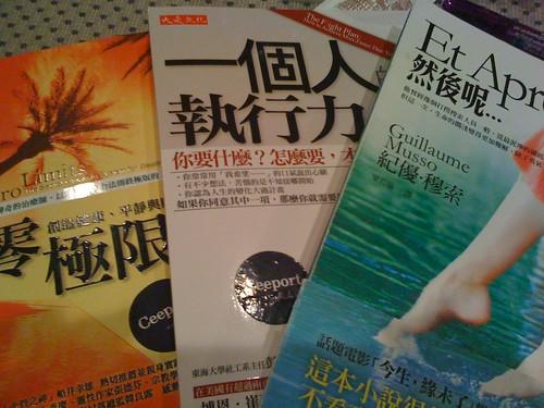 你拍攝的 20090719十本書讀書會_Salut 灑綠茶館002。