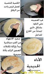 خبز رقاق -2 (zoom_photo) Tags: bread خبر طبخ رقاق