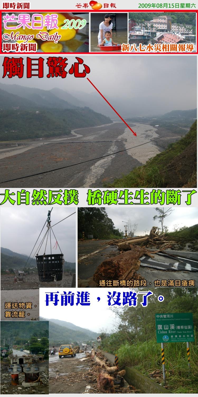 090815[八七水災報導]--公民記者前進災區,斷橋篇