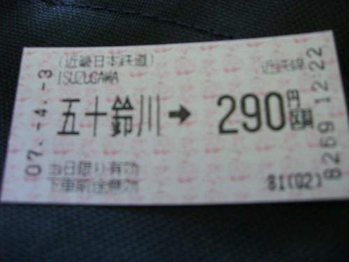 五十鈴川駅からのきっぷ/ticket