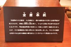 IMG_2167 (shinyai) Tags: japan aomori hirosaki