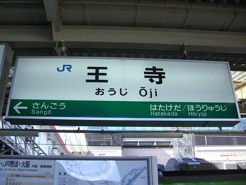 王寺駅/Oji station