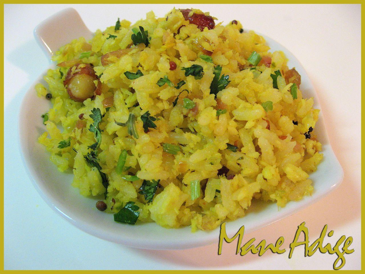 Mane adige nimbekai chitrannalemon rice lemon rice known as nimbekai chitranna in kannada is one of the most commonly made mixed rice varieties in karnataka chitranna meaning mixed rice in ccuart Choice Image