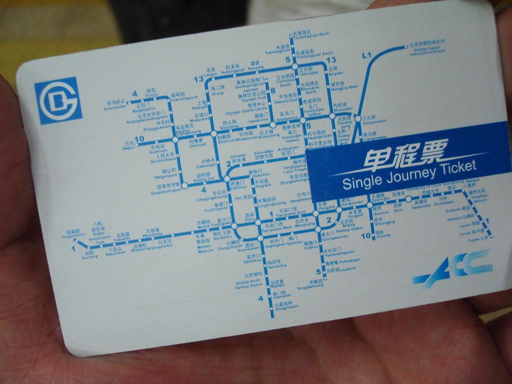 北京地鐵單程票