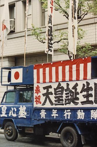 Tenno 1988 - Right Wing Trucks - Birthday