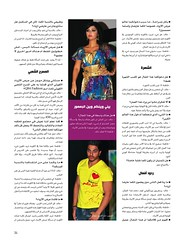 -         (Aziz J.Hayat   ) Tags: summer hot love fashion canon magazine tv chick porn kuwait lax press khaled rai starts fatima aziz hayat q8 rola photomania   watan     dashti   fation          abwab           jhayat