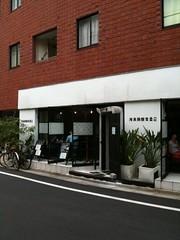 海南鶏飯食堂2(恵比寿)