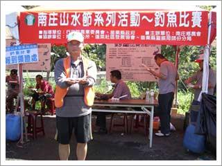 2008南庄山水節