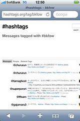 ツイッターのハッシュタグを検索した画面の画像