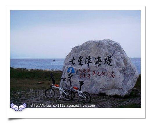 090918-3花宜6輪4日遊_七星潭自行車道01_七星潭海堤
