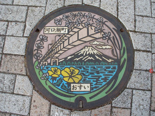 Kawaguchiko town, Yamanashi pref manhole cover(山梨県河口湖町のマンホール)