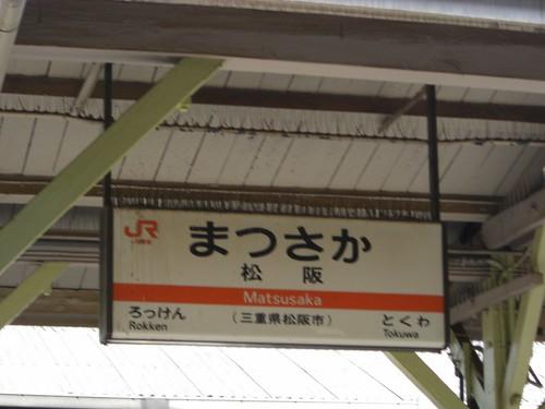 松阪駅/Matsusaka station