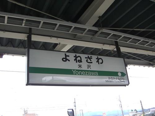米沢駅/Yonezawa Station