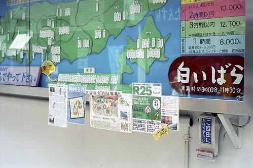 Ginza 2009-07-25