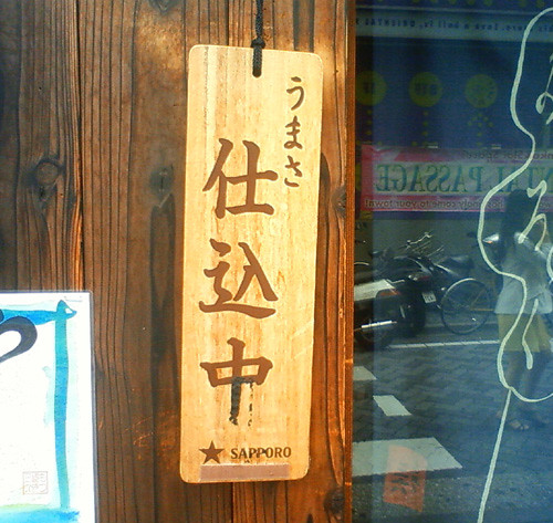 Everyday Kanji - Signs with � ②
