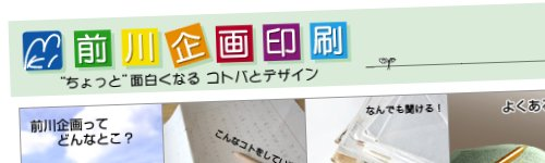 前川企画印刷ロゴ
