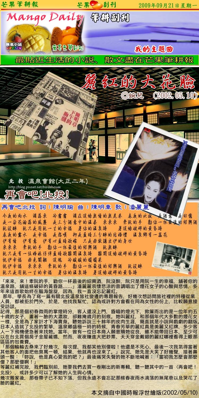 090921芒果副刊--我的主題曲--麗紅的大花臉(婉兒)