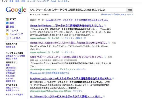 シンクサービスからデータクラス情報を読み込めませんでした - Google 検索