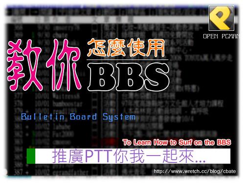 2009-01-31-「不負責講座-網路」怎麼使用BBS,PTT要如何進去?