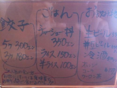 rahmen syoujinbou -menu02