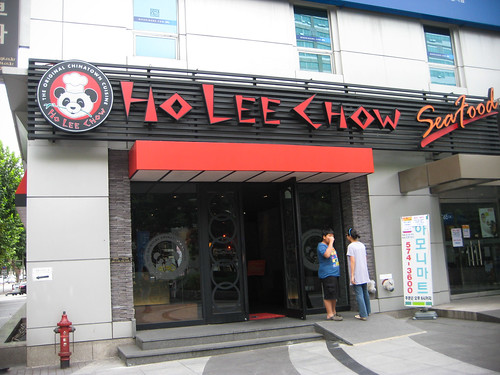 Ho Lee Chow: Chinese Restaurant