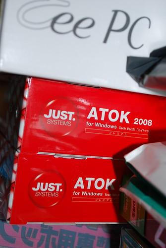 ATOK 2008 プレミアム