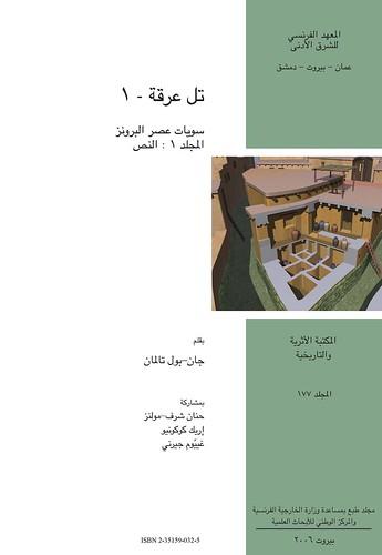 BAH 177 Couverture arabe