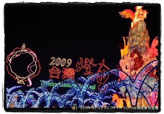 2009年台灣燈會在宜蘭 ---主燈&大型花燈 (10)