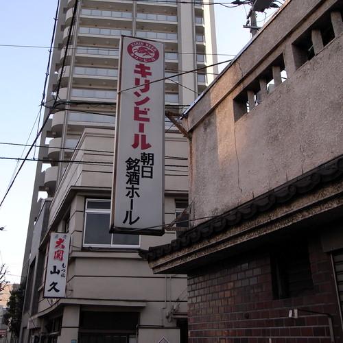 朝日銘酒ホール