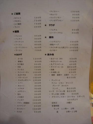 タイ料理「ピサヌローク」@葛城市-08