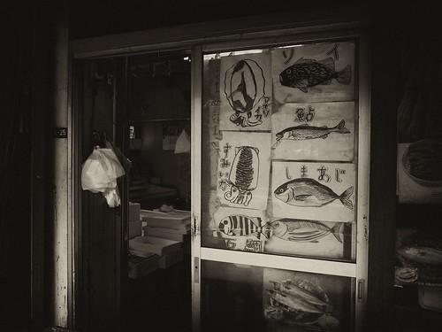 魚屋の入り口