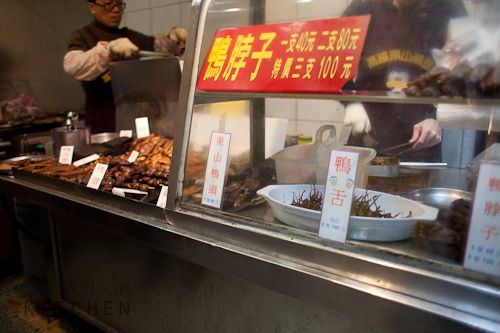 Shilin Night Market - Duck Tongue