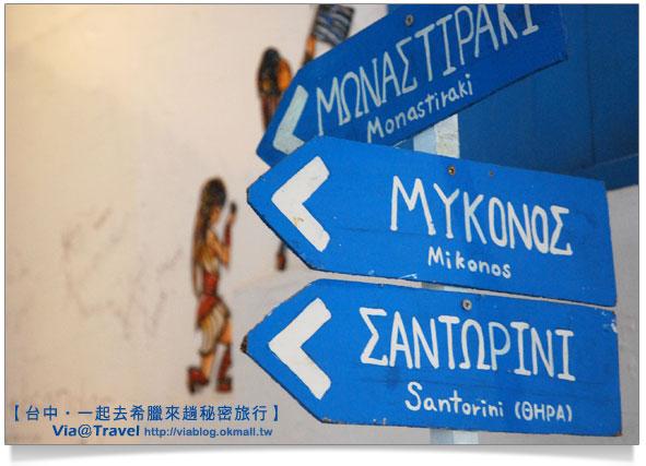【台中餐廳推薦】台中人氣餐廳~希臘秘密旅行餐廳食記《圖多》