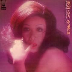Yukiji Asaoka (朝丘雪路) - Ame ga Yandara (雨がやんだら) and Other Hits Front