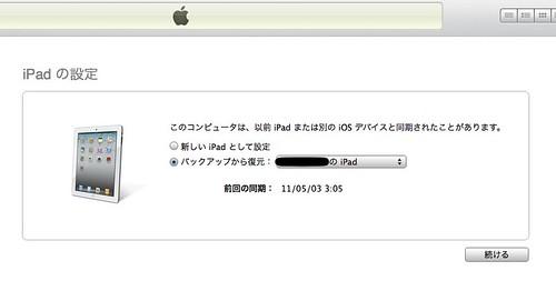 iPad2_setup4