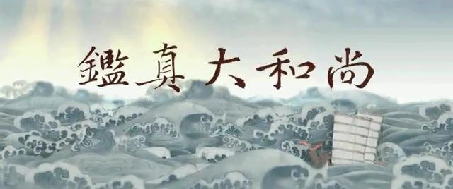 大愛電視自製動畫電影《鑑真大和尚》