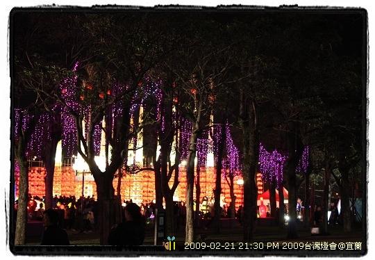 2009年台灣燈會在宜蘭---周圍燈光 (3)