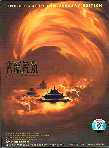 """大鬧天宮 - HAVOC IN HEAVEN "" 2 - DISC 40th Anniversary Edition  A  (( 2004 ))"