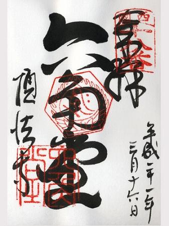 頂法寺(六角堂)-ご朱印