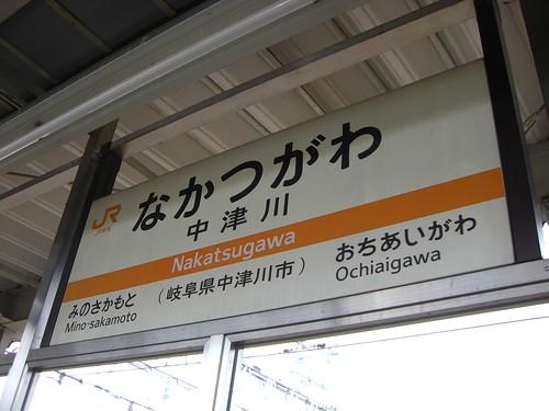 中津川駅/Nakatsugawa Station